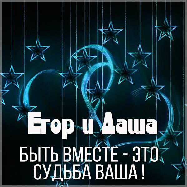 Картинка про Дашу и Егора - скачать бесплатно на otkrytkivsem.ru