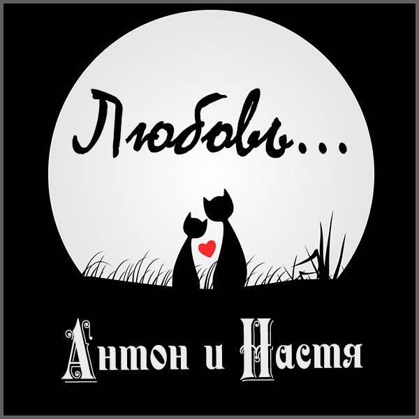 Картинка про Настю и Антона - скачать бесплатно на otkrytkivsem.ru