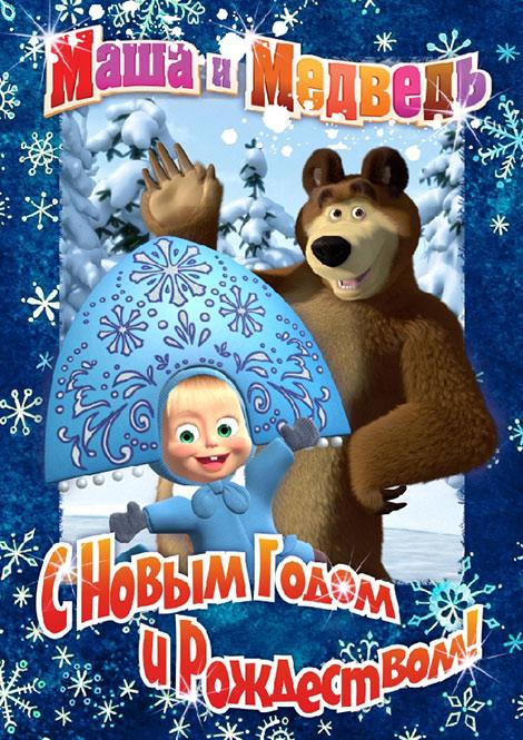 Картинка про Новый Год Маша и медведь - скачать бесплатно на otkrytkivsem.ru