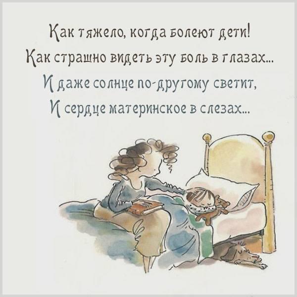 Картинка про то что болеют дети - скачать бесплатно на otkrytkivsem.ru