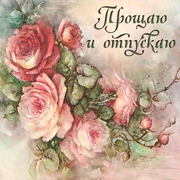 Картинка прощаю и отпускаю - скачать бесплатно на otkrytkivsem.ru