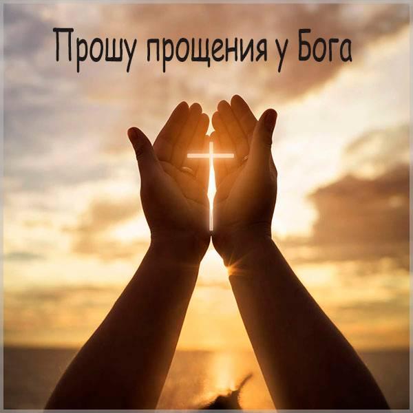 Картинка прошу прощения у Бога - скачать бесплатно на otkrytkivsem.ru