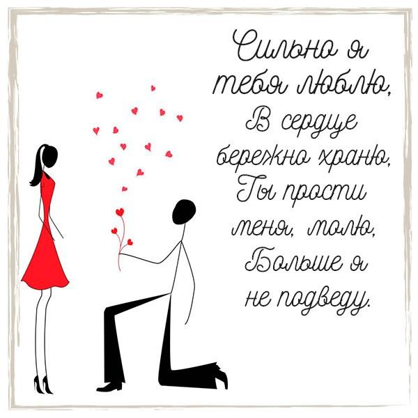 Картинка прошу прощения у любимой девушки - скачать бесплатно на otkrytkivsem.ru