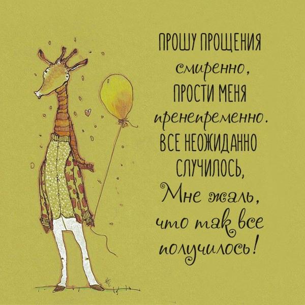 Картинка прошу прощения у любимой - скачать бесплатно на otkrytkivsem.ru