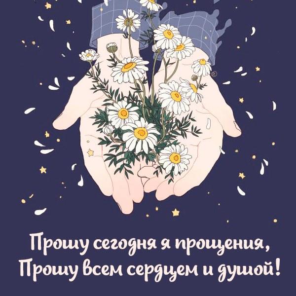 Картинка прошу прощения у подруги - скачать бесплатно на otkrytkivsem.ru