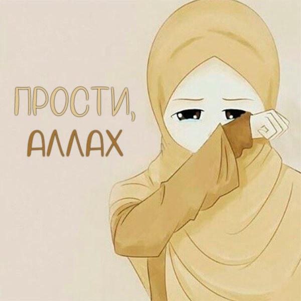 Картинка прости аллах - скачать бесплатно на otkrytkivsem.ru