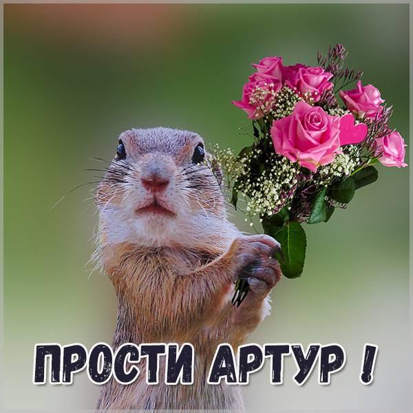 Картинка прости Артур - скачать бесплатно на otkrytkivsem.ru