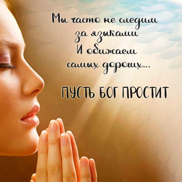 Картинка прости Бог простит - скачать бесплатно на otkrytkivsem.ru