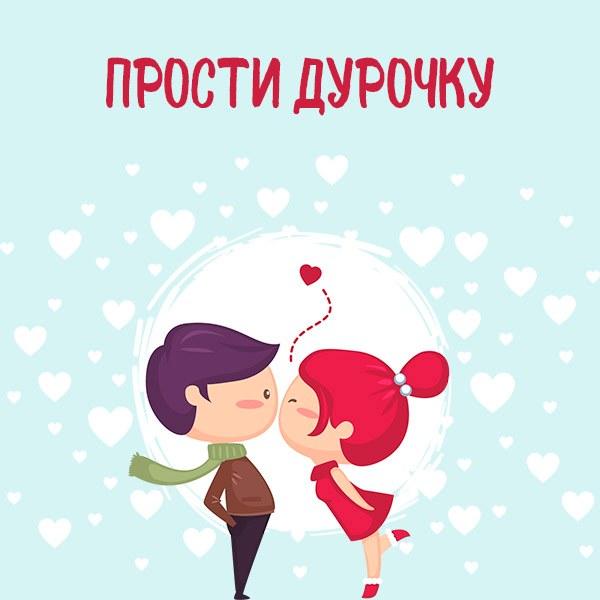 Картинка прости дурочку - скачать бесплатно на otkrytkivsem.ru