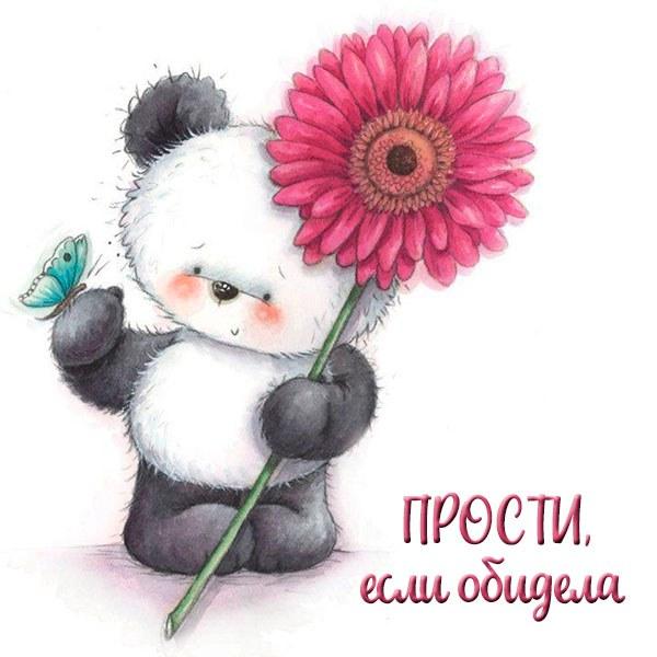 Картинка прости если обидела - скачать бесплатно на otkrytkivsem.ru
