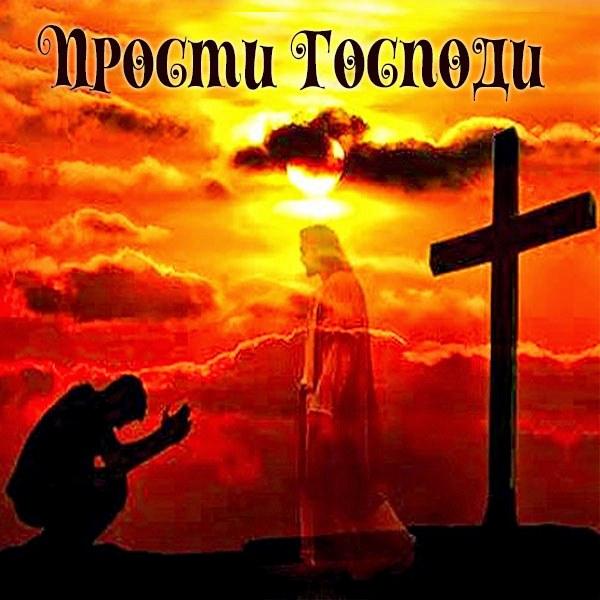 Картинка прости Господи - скачать бесплатно на otkrytkivsem.ru