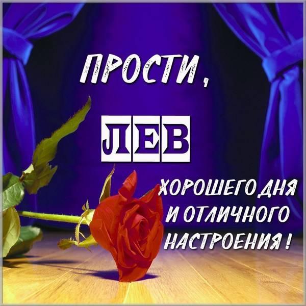 Картинка прости Лев - скачать бесплатно на otkrytkivsem.ru