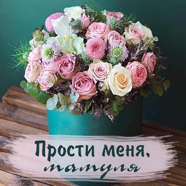 Картинка прости мамуля - скачать бесплатно на otkrytkivsem.ru