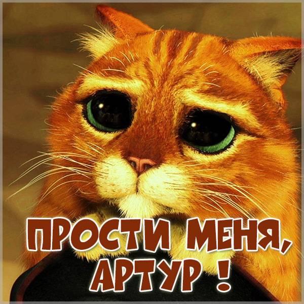 Картинка прости меня Артур - скачать бесплатно на otkrytkivsem.ru