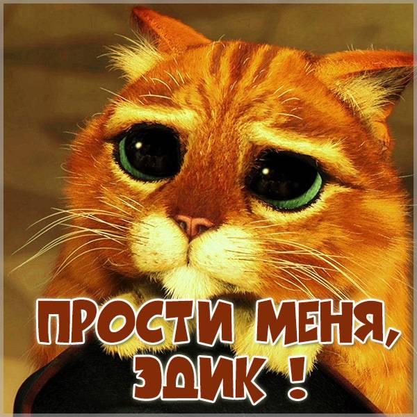 Картинка прости меня Эдик - скачать бесплатно на otkrytkivsem.ru