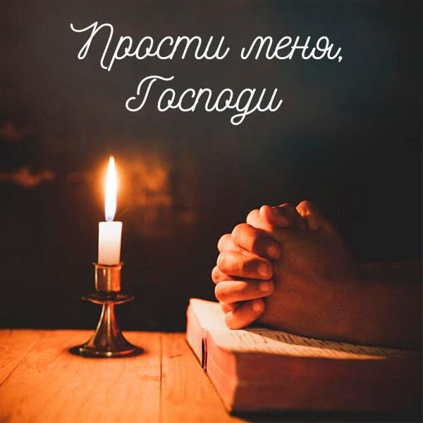 Картинка прости меня Господи - скачать бесплатно на otkrytkivsem.ru