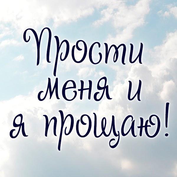 Картинка прости меня и я прощаю - скачать бесплатно на otkrytkivsem.ru