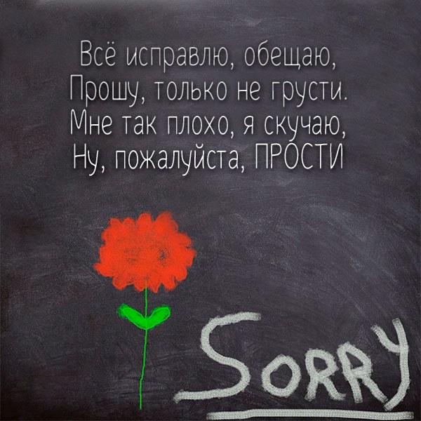 Картинка прости меня любимая со стихами - скачать бесплатно на otkrytkivsem.ru