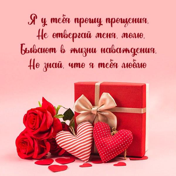Картинка прости меня любимая я люблю тебя - скачать бесплатно на otkrytkivsem.ru
