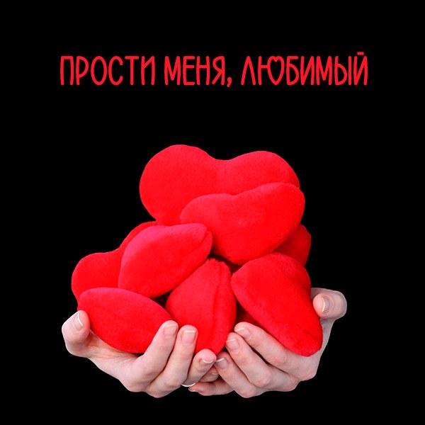 Картинка прости меня любимый трогательная до слез - скачать бесплатно на otkrytkivsem.ru