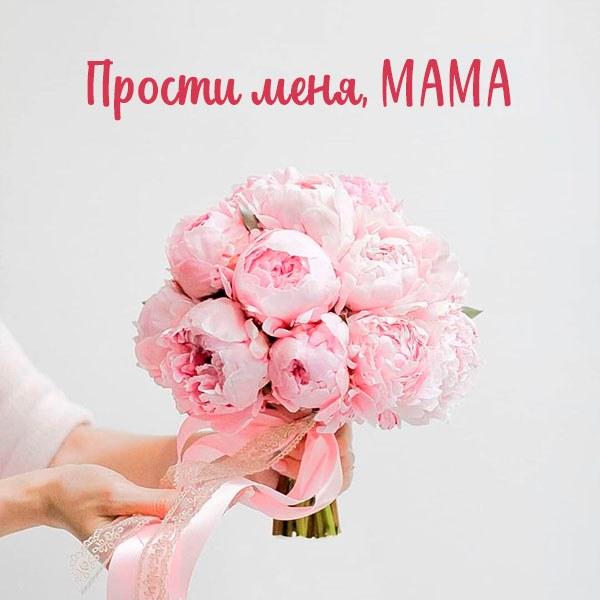 Картинка прости меня мама с надписью - скачать бесплатно на otkrytkivsem.ru