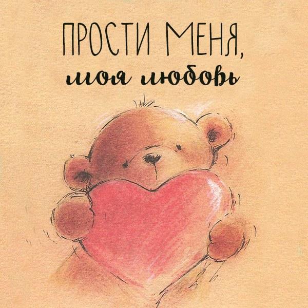 Картинка прости меня моя любовь девушке красивая - скачать бесплатно на otkrytkivsem.ru