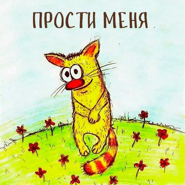 Картинка прости меня мужчине - скачать бесплатно на otkrytkivsem.ru