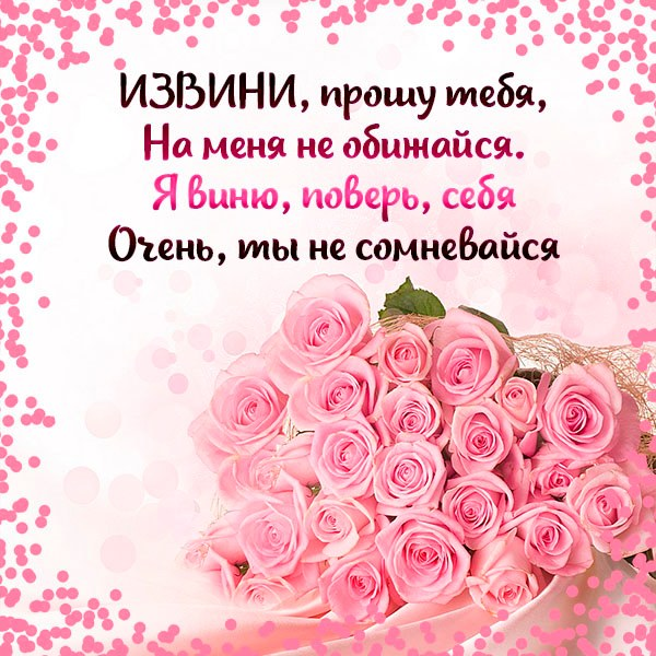 Картинка прости меня не обижайся любимая - скачать бесплатно на otkrytkivsem.ru