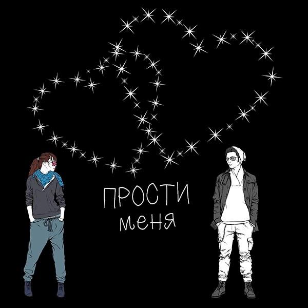 Картинка прости меня парню - скачать бесплатно на otkrytkivsem.ru