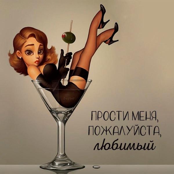 Картинка прости меня пожалуйста любимый прикольная - скачать бесплатно на otkrytkivsem.ru