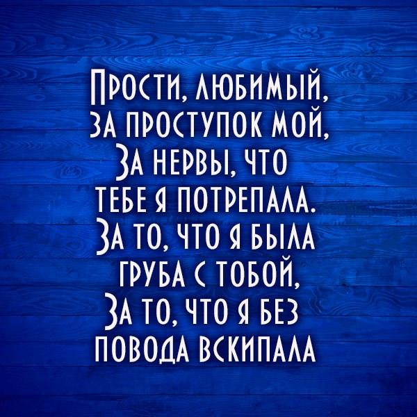 Картинка прости меня пожалуйста любимый - скачать бесплатно на otkrytkivsem.ru