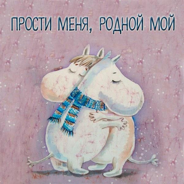 Картинка прости меня родной мой - скачать бесплатно на otkrytkivsem.ru