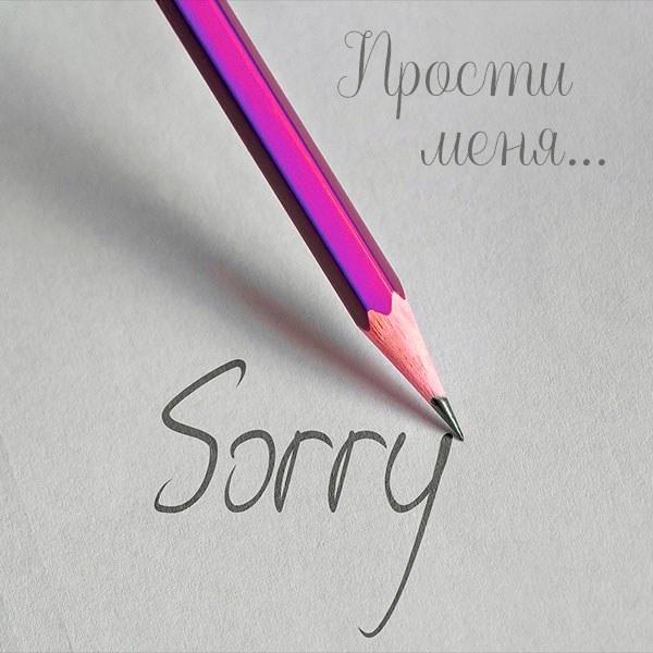 Картинка прости меня с надписью - скачать бесплатно на otkrytkivsem.ru