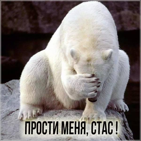 Картинка прости меня Стас - скачать бесплатно на otkrytkivsem.ru