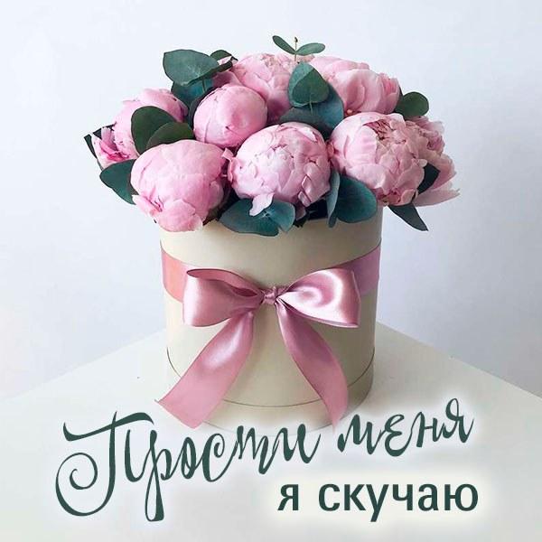 Картинка прости меня я скучаю - скачать бесплатно на otkrytkivsem.ru