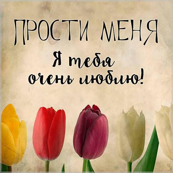 Картинка прости меня я тебя очень люблю - скачать бесплатно на otkrytkivsem.ru