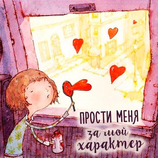 Картинка прости меня за мой характер - скачать бесплатно на otkrytkivsem.ru