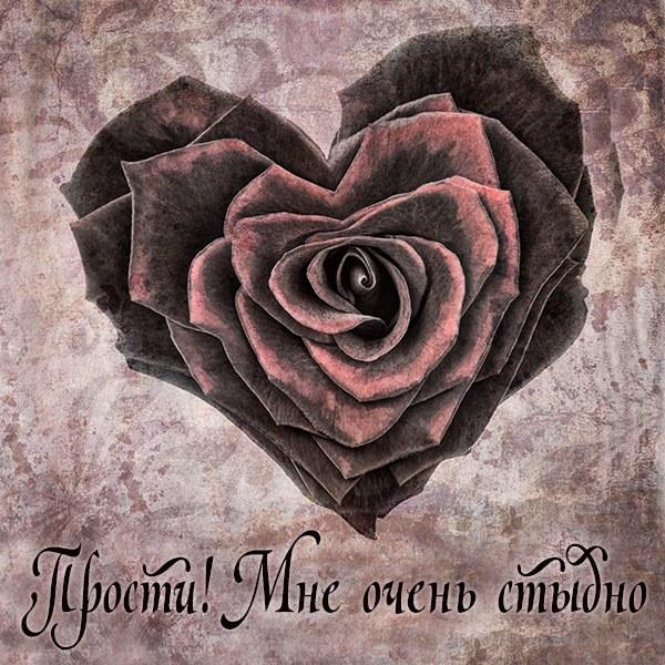 Картинка прости мне очень стыдно - скачать бесплатно на otkrytkivsem.ru