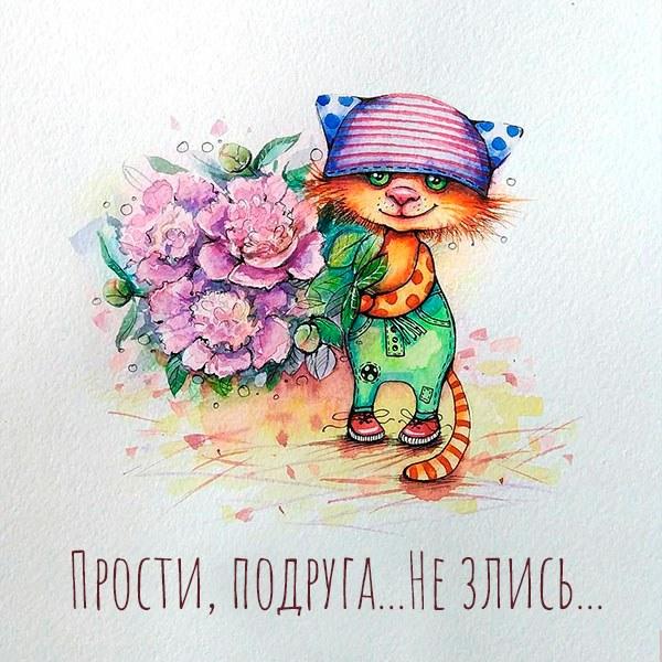Картинка прости подруга - скачать бесплатно на otkrytkivsem.ru
