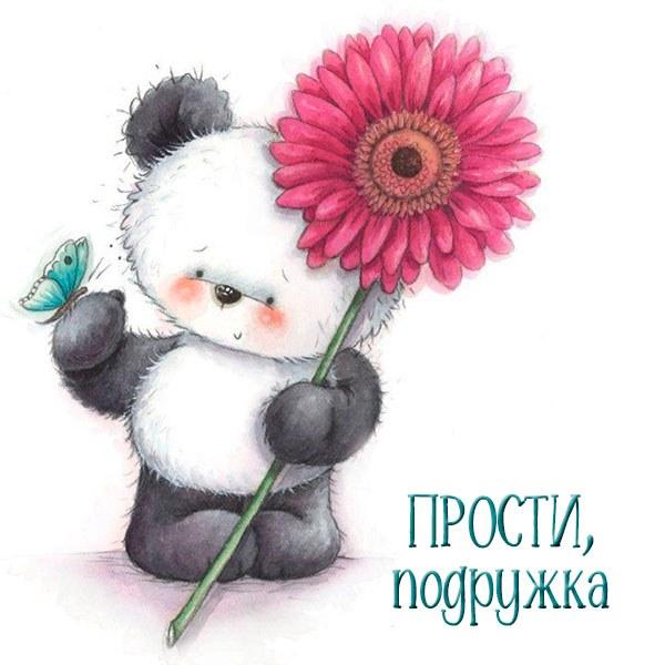 Картинка прости подружка - скачать бесплатно на otkrytkivsem.ru