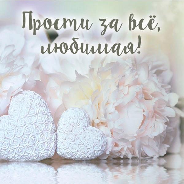 Картинка прости за все любимая - скачать бесплатно на otkrytkivsem.ru