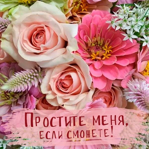 Картинка простите меня если сможете - скачать бесплатно на otkrytkivsem.ru