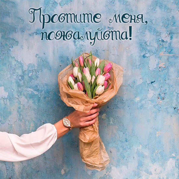 Картинка простите меня пожалуйста - скачать бесплатно на otkrytkivsem.ru