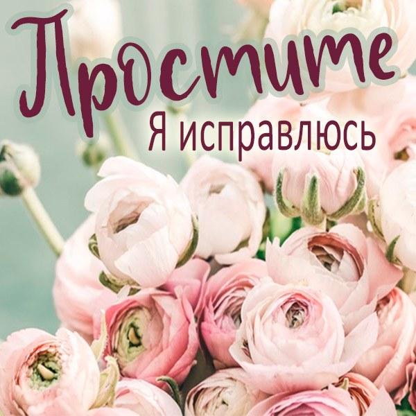 Картинка простите я исправлюсь - скачать бесплатно на otkrytkivsem.ru
