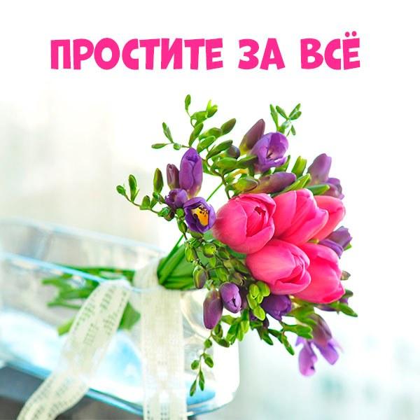 Картинка простите за все - скачать бесплатно на otkrytkivsem.ru