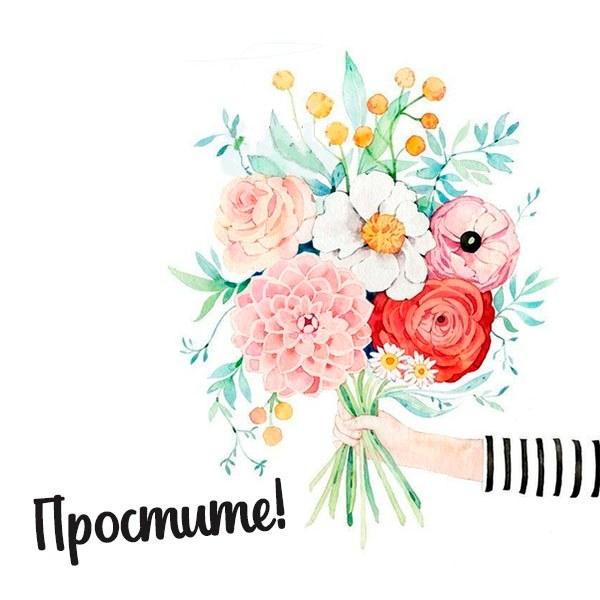 Картинка простите - скачать бесплатно на otkrytkivsem.ru