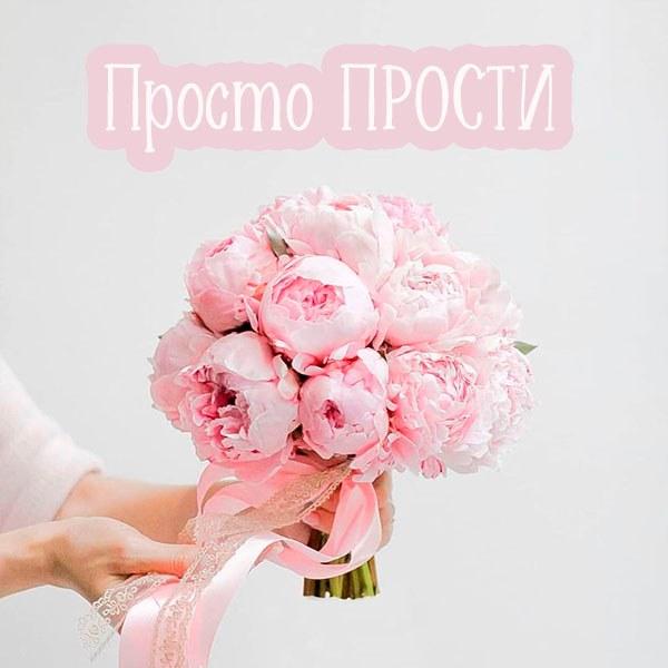 Картинка просто прости - скачать бесплатно на otkrytkivsem.ru