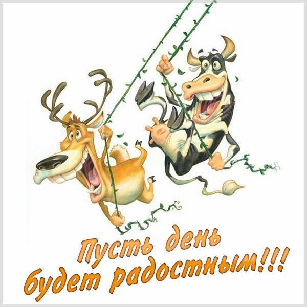 Картинка пусть день будет радостным - скачать бесплатно на otkrytkivsem.ru