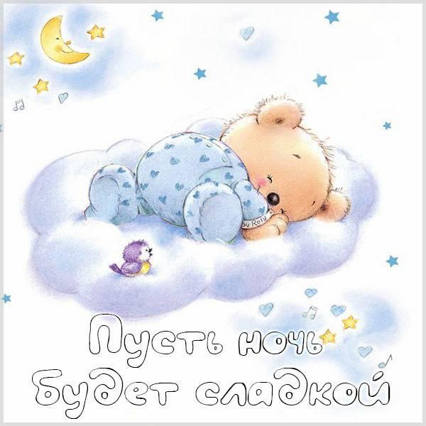Картинка пусть ночь будет сладкой - скачать бесплатно на otkrytkivsem.ru