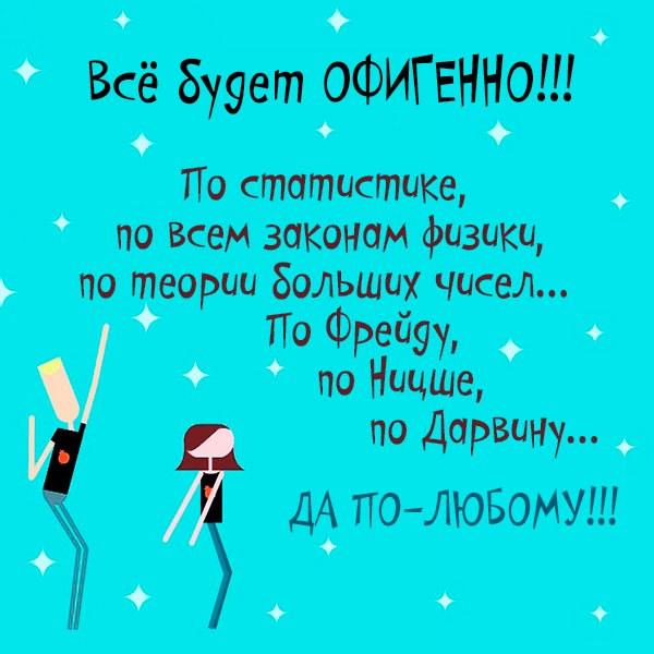 Картинка пусть все будет хорошо прикольная - скачать бесплатно на otkrytkivsem.ru